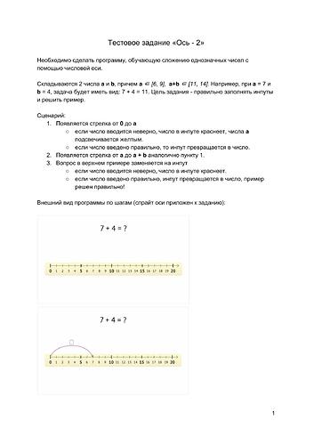 Тестовое задание Ось - 2-1